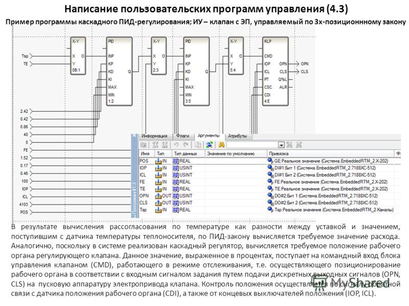Написание пользовательских программ управления (4.3) В результате вычисления рассогласования по температуре как разности между уставкой и значением, поступившим с датчика температуры теплоносителя, по ПИД-закону вычисляется требуемое значение расхода