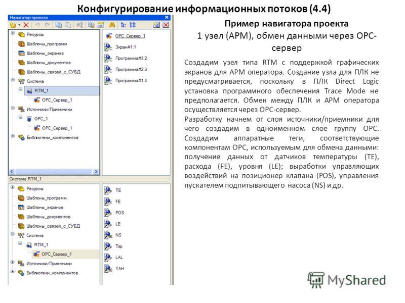 Конфигурирование информационных потоков (4.4) Создадим узел типа RTM с поддержкой графических экранов для АРМ оператора. Создание узла для ПЛК не предусматривается, поскольку в ПЛК Direct Logic установка программного обеспечения Trace Mode не предпол