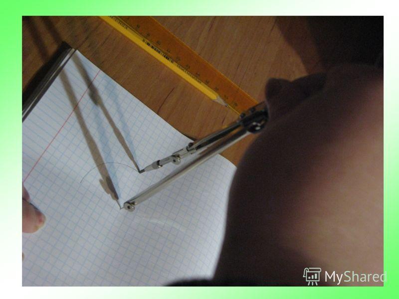 Практическая работа: начертите окружность, радиус которой равен: для 1 ряда - 7клеток, для 2 ряда – 3,5 клетки.