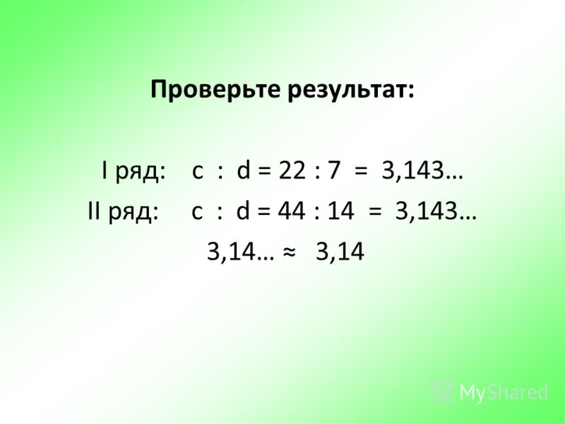 вычислите отношение длины окружности к ее диаметру с точностью до тысячных и округлите полученное число до сотых; сравните результат с числом 3,14