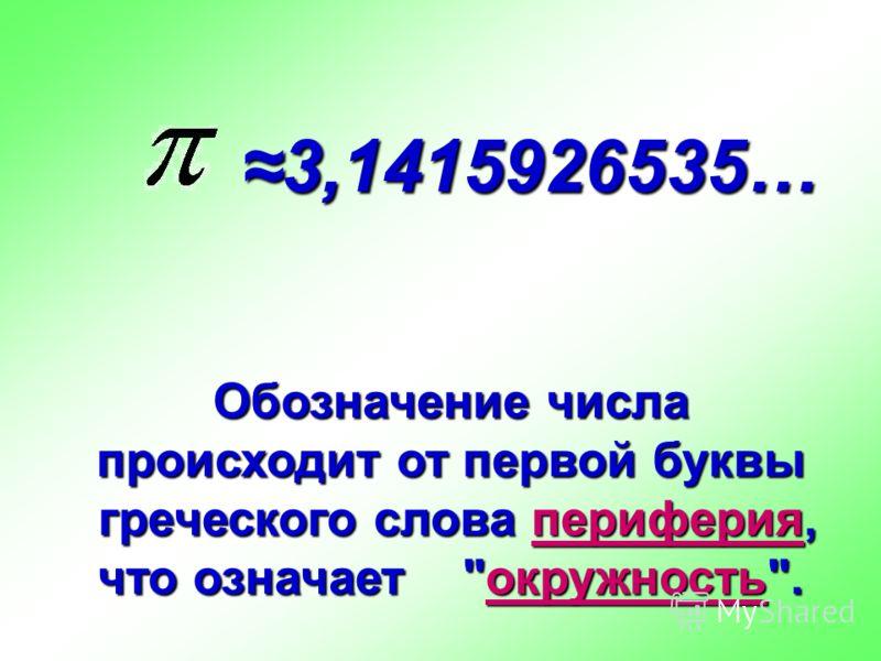 Проверьте результат: I ряд: c : d = 22 : 7 = 3,143… II ряд: c : d = 44 : 14 = 3,143… 3,14… 3,14