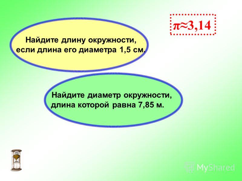 Вычисление длины земного экватора. Ответ : С 40 003,6 км. r=6370 км 3,14 С-? r