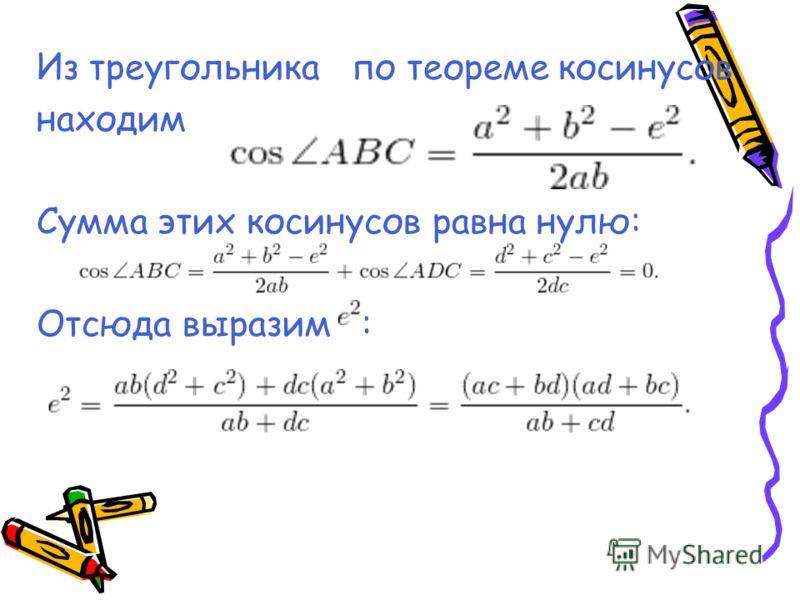 Из треугольника по теореме косинусов находим Сумма этих косинусов равна нулю: Отсюда выразим :