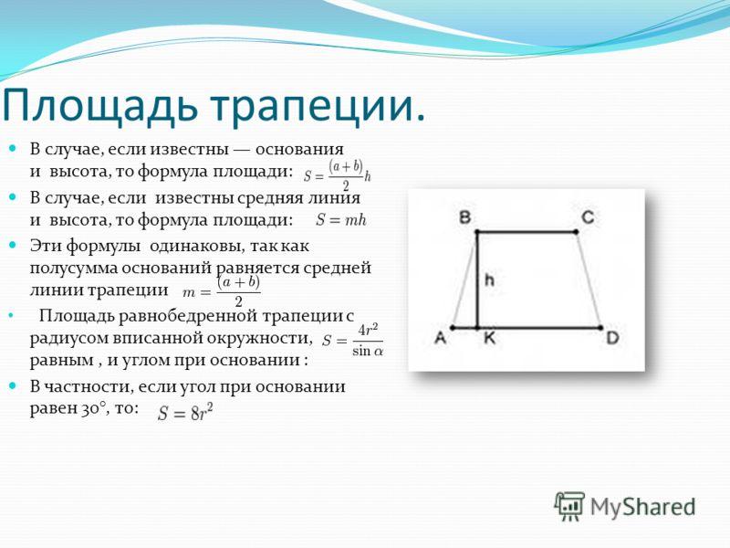 Свойства равнобедренной трапеции. Прямая, проходящая через середины оснований, перпендикулярна основаниям и является осью симметрии трапеции. Высота, опущенная из вершины на большее основание, делит его на два отрезка, один из которых равен полусумме