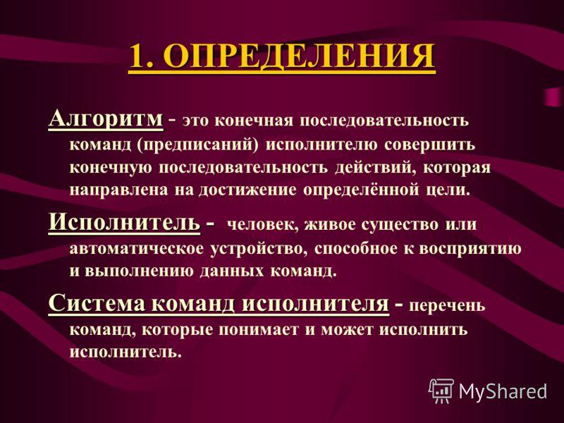 ОСНОВНЫЕ ПОНЯТИЯ АЛГОРИТМИЗАЦИИ ЛЕКЦИЯ 1