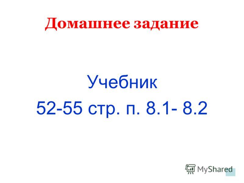 Домашнее задание Учебник 52-55 стр. п. 8.1- 8.2