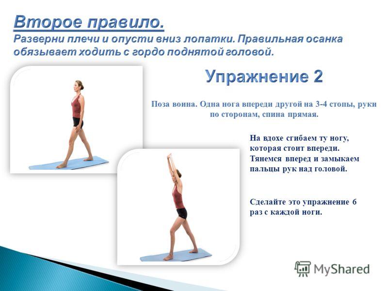На вдохе сгибаем ту ногу, которая стоит впереди. Тянемся вперед и замыкаем пальцы рук над головой. Сделайте это упражнение 6 раз с каждой ноги.