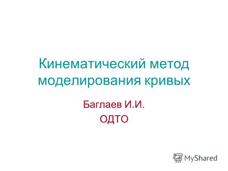 Кинематический метод моделирования кривых Баглаев И.И. ОДТО