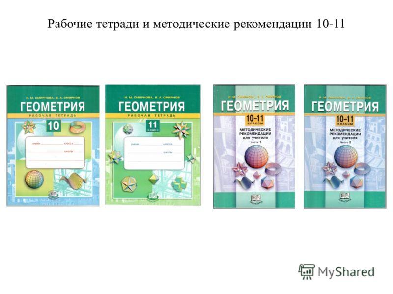 Рабочие тетради и методические рекомендации 10-11