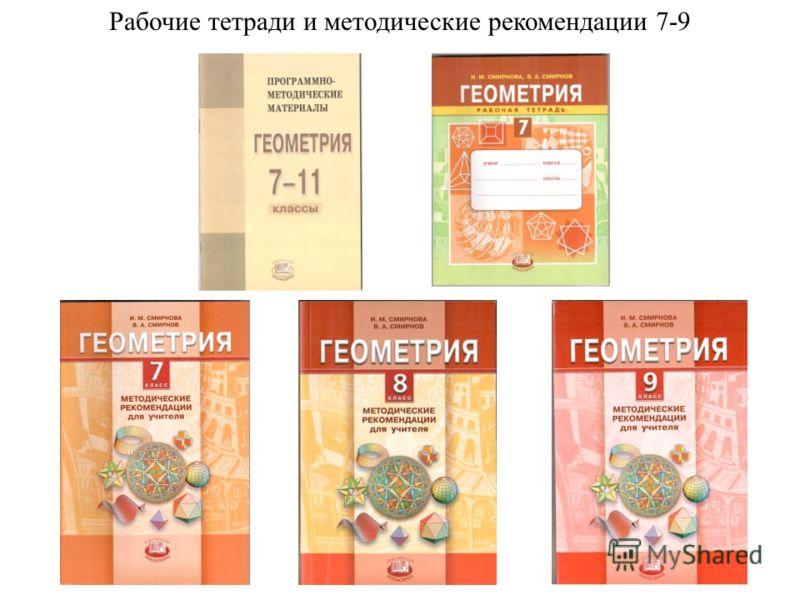 Рабочие тетради и методические рекомендации 7-9