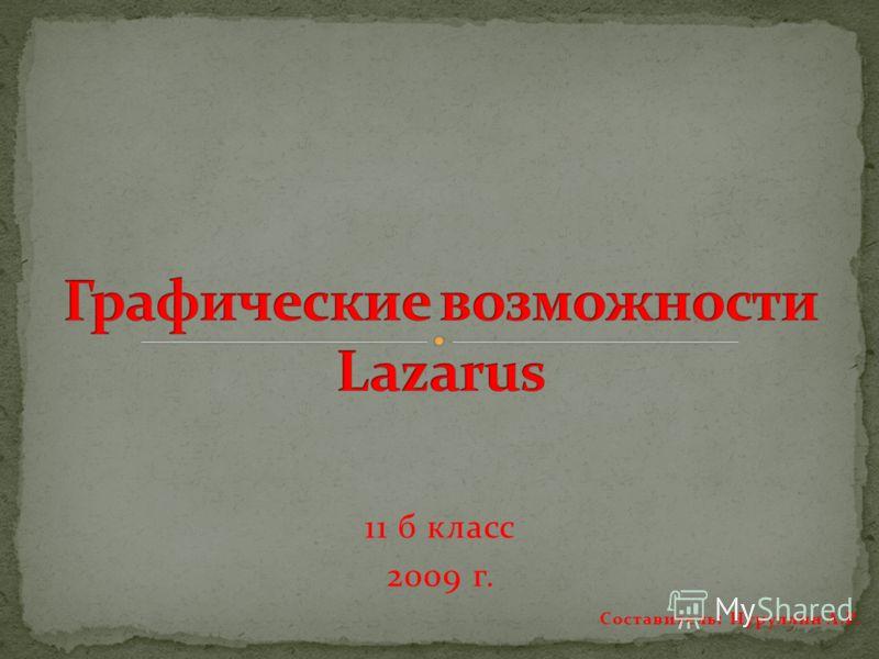 11 б класс 2009 г. Составитель: Нуруллин А.Р.