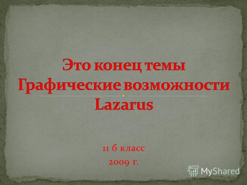 11 б класс 2009 г.