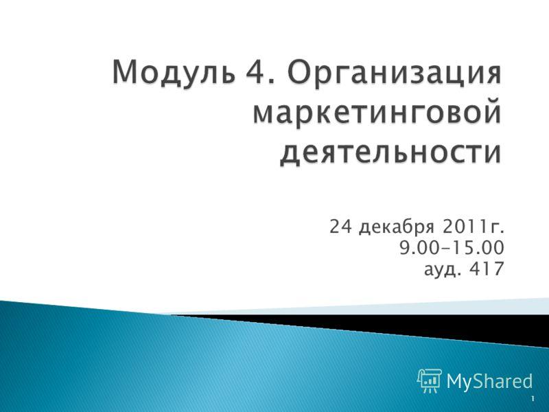 24 декабря 2011г. 9.00-15.00 ауд. 417 1