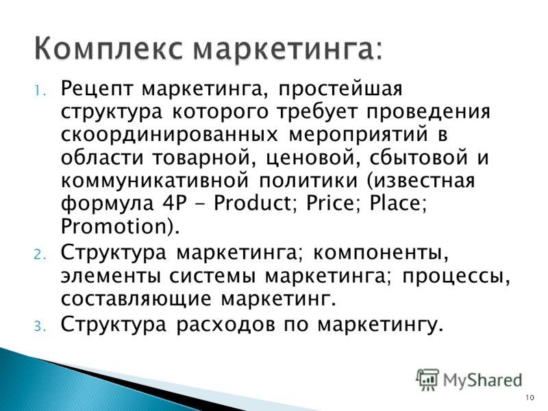 1. Рецепт маркетинга, простейшая структура которого требует проведения скоординированных мероприятий в области товарной, ценовой, сбытовой и коммуникативной политики (известная формула 4P - Product; Price; Place; Promotion). 2. Структура маркетинга;