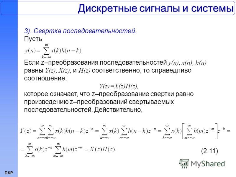 DSP Дискретные сигналы и системы 3). Свертка последовательностей. Пусть Если z–преобразования последовательностей y(n), x(n), h(n) равны Y(z), X(z), и H(z) соответственно, то справедливо соотношение: Y(z)=X(z)H(z), которое означает, что z–преобразова