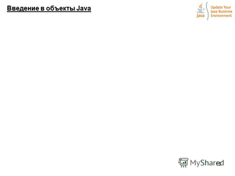 15 Введение в объекты Java
