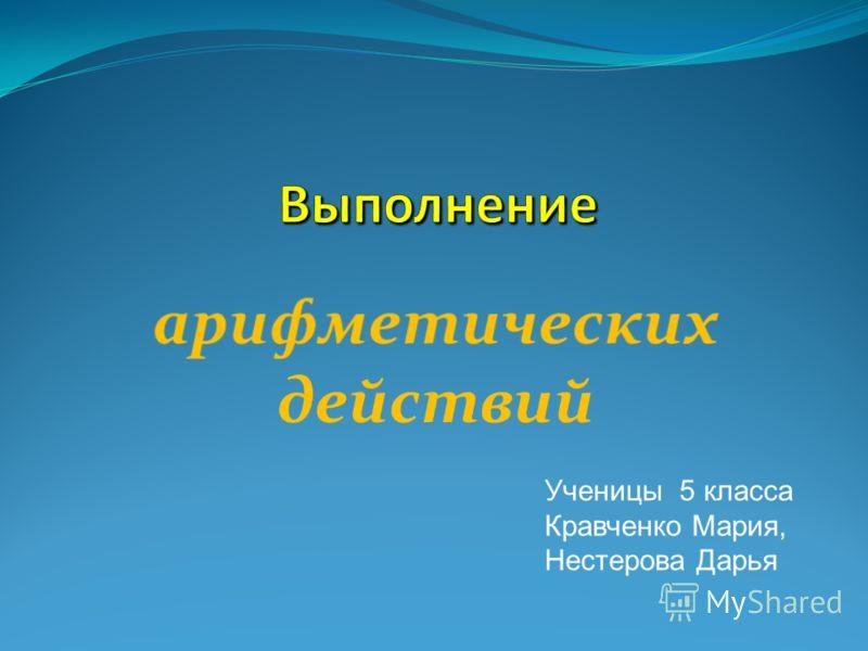 Ученицы 5 класса Кравченко Мария, Нестерова Дарья