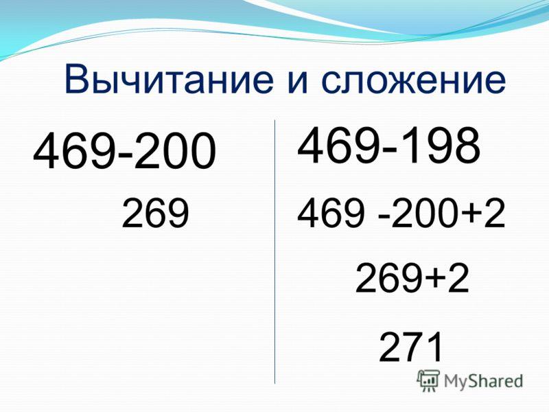 469-200 469-198 269469 -200+2 269+2 271 Вычитание и сложение