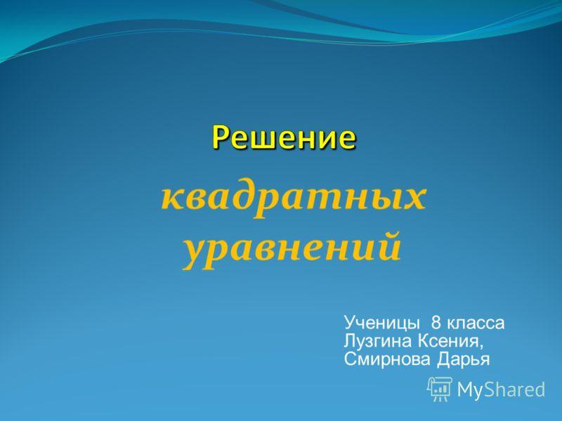Ученицы 8 класса Лузгина Ксения, Смирнова Дарья