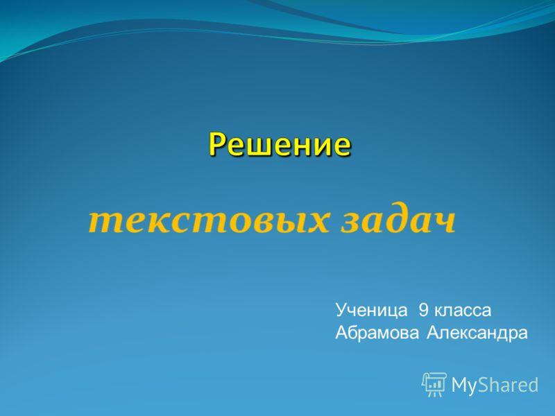 Ученица 9 класса Абрамова Александра