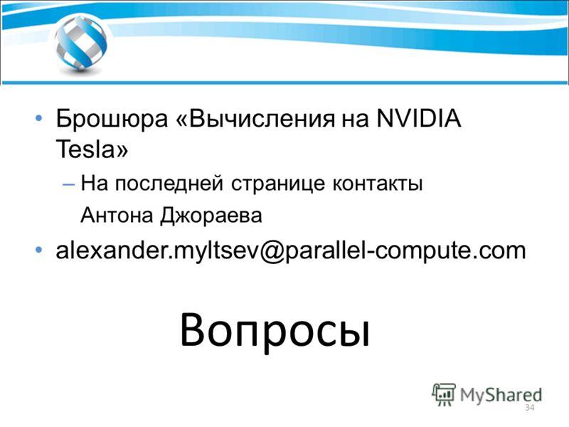 Брошюра «Вычисления на NVIDIA Tesla» –На последней странице контакты Антона Джораева alexander.myltsev@parallel-compute.com Вопросы 34