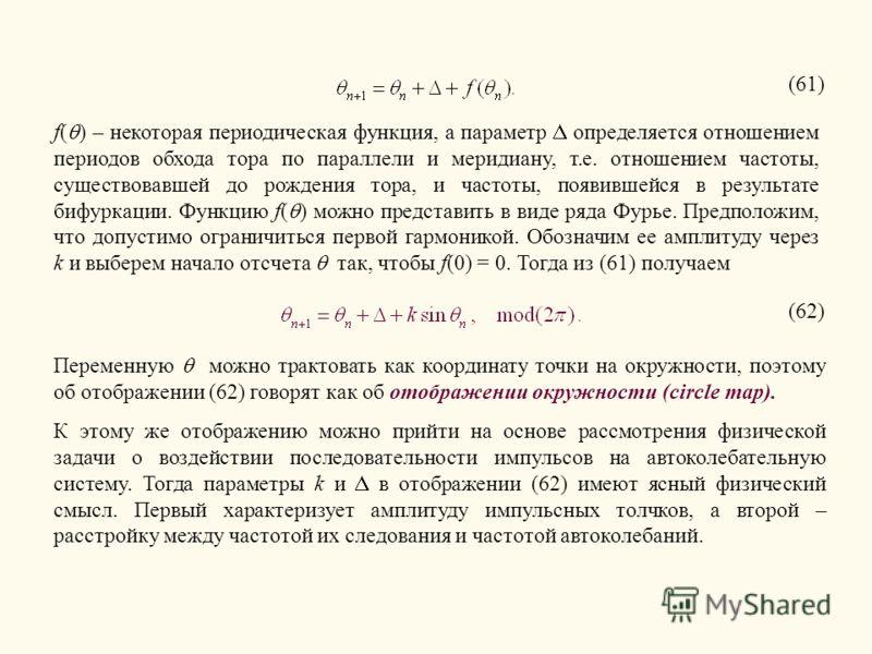 f( ) – некоторая периодическая функция, а параметр определяется отношением периодов обхода тора по параллели и меридиану, т.е. отношением частоты, существовавшей до рождения тора, и частоты, появившейся в результате бифуркации. Функцию f( ) можно пре