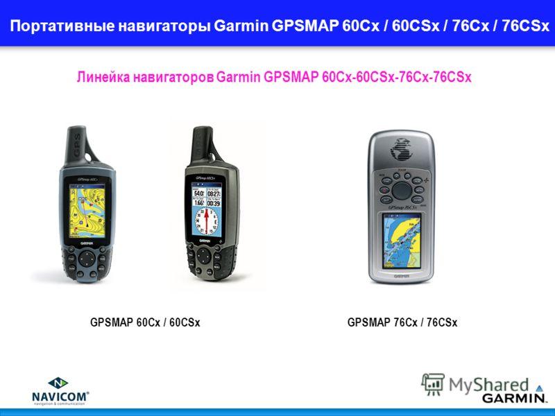 Портативные навигаторы Garmin GPSMAP 60Cx / 60CSx / 76Cx / 76CSx Линейка навигаторов Garmin GPSMAP 60Cx-60CSx-76Cx-76CSx GPSMAP 60Cx / 60CSxGPSMAP 76Cx / 76CSx