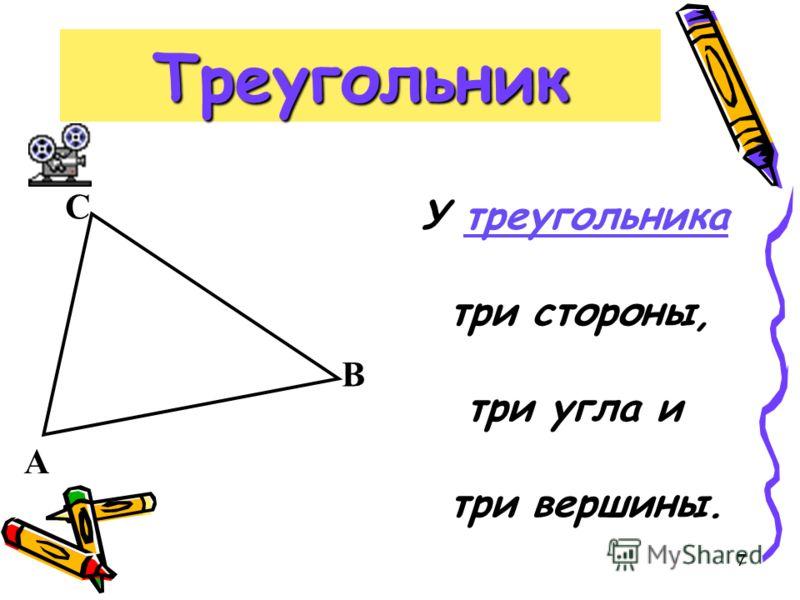 7 Треугольник А С В У треугольника три стороны, три угла и три вершины.
