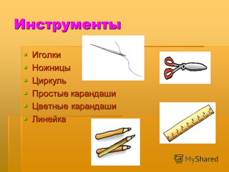 Инструменты Иголки Иголки Ножницы Ножницы Циркуль Циркуль Простые карандаши Простые карандаши Цветные карандаши Цветные карандаши Линейка Линейка