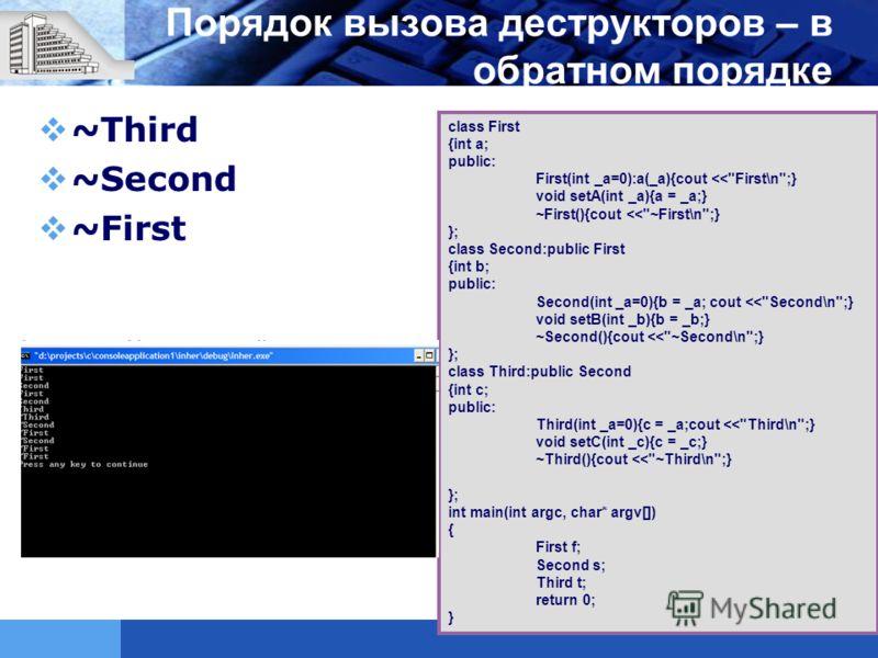 Порядок вызова деструкторов – в обратном порядке ~Third ~Second ~First class First {int a; public: First(int _a=0):a(_a){cout