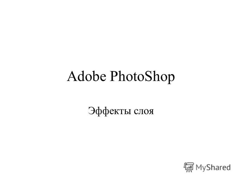 Adobe PhotoShop Эффекты слоя