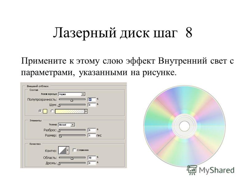 Лазерный диск шаг 8 Примените к этому слою эффект Внутренний свет с параметрами, указанными на рисунке.