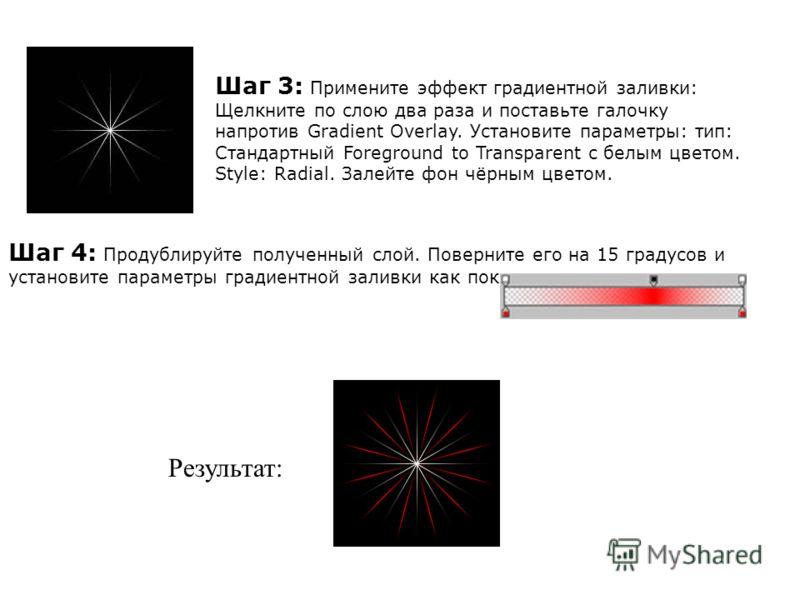 Шаг 3: Примените эффект градиентной заливки: Щелкните по слою два раза и поставьте галочку напротив Gradient Overlay. Установите параметры: тип: Стандартный Foreground to Transparent с белым цветом. Style: Radial. Залейте фон чёрным цветом. Шаг 4: Пр