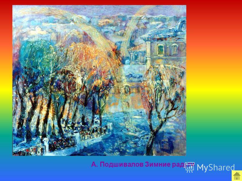 А. Подшивалов Зимние радуги
