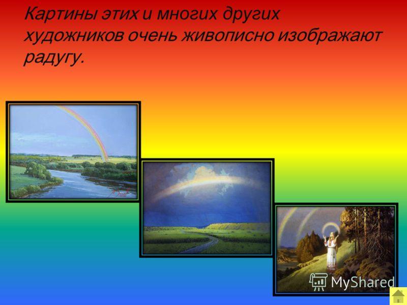 Картины этих и многих других художников очень живописно изображают радугу.