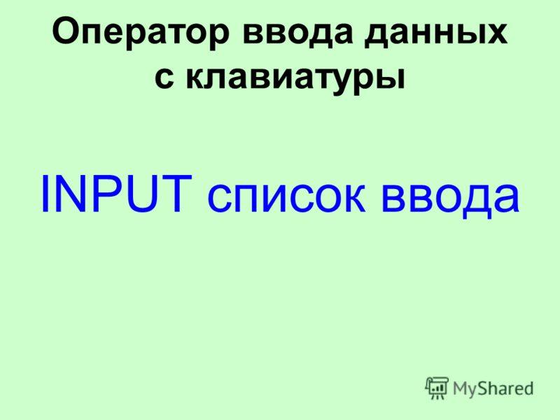 Оператор ввода данных с клавиатуры INPUT список ввода