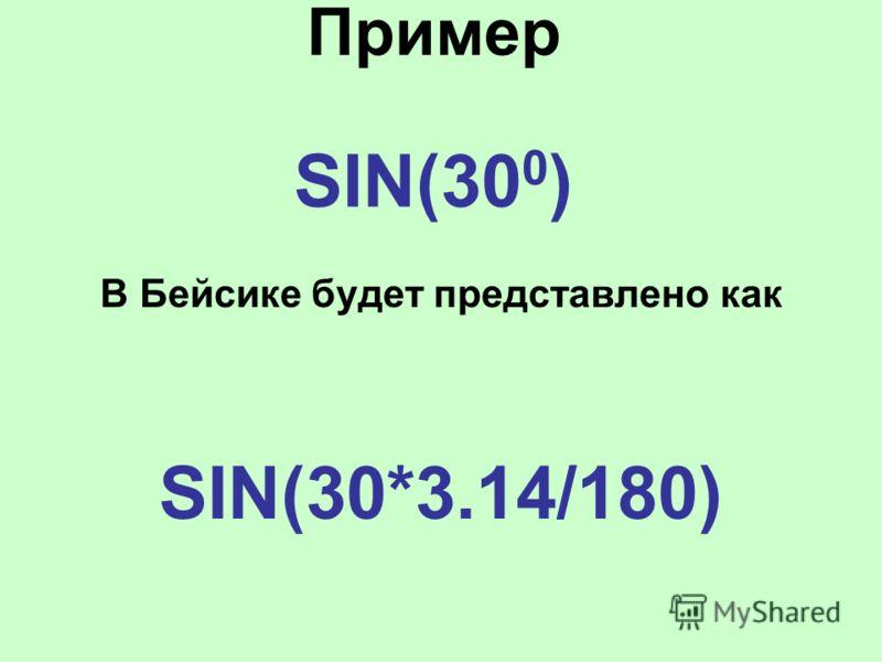 Пример SIN(30 0 ) В Бейсике будет представлено как SIN(30*3.14/180)