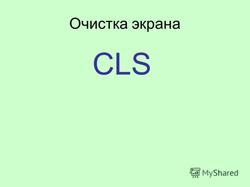 Очистка экрана CLS