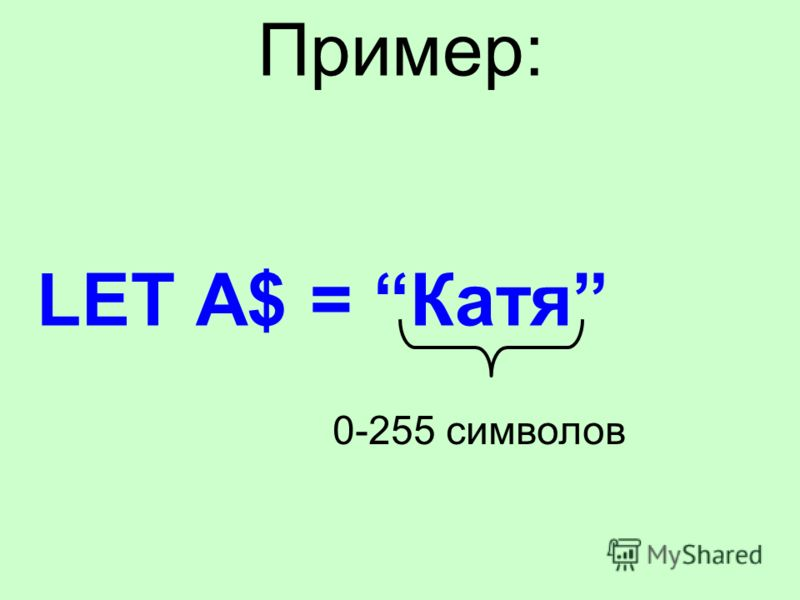 Пример: LET A$ = Кaтя 0-255 символов