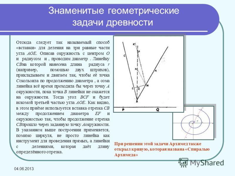 Знаменитые геометрические задачи древности При решении этой задачи Архимед также открыл кривую, которая названа «Спиралью Архимеда» Отсюда следует так называемый способ «вставки» для деления на три равные части угла AOE. Описав окружность с центром O