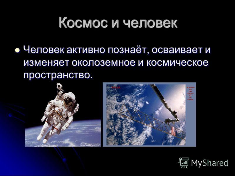 Когда и как образовалась Земля? В результате сильных взрывов на Солнце было выброшено в космическое пространство газовое облако. Из него возникли планеты, в том числе и Земля. Земля как космическое тело окончательно сформировалась около 5 млрд. лет н