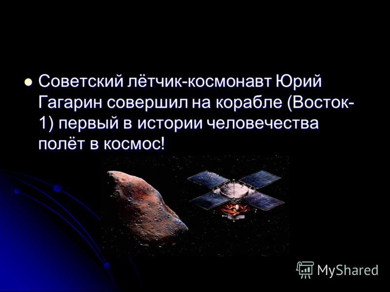 Космос и человек Человек активно познаёт, осваивает и изменяет околоземное и космическое пространство.