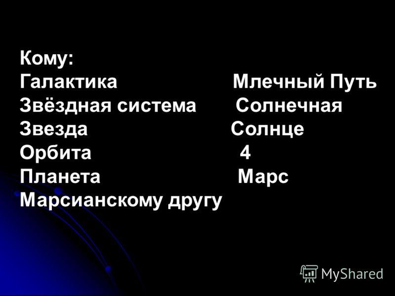 Галактика Млечный Путь Звёздная система Солнечная Звезда Солнце Орбита 3 Планета Земля Материк Евразия Страна Россия