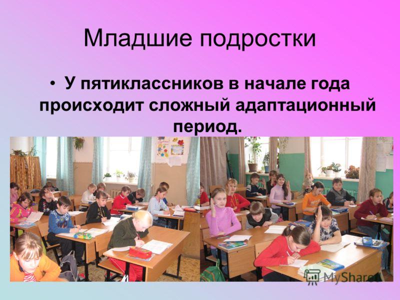 Младшие подростки У пятиклассников в начале года происходит сложный адаптационный период.