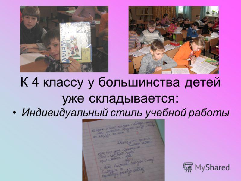 К 4 классу у большинства детей уже складывается: Индивидуальный стиль учебной работы