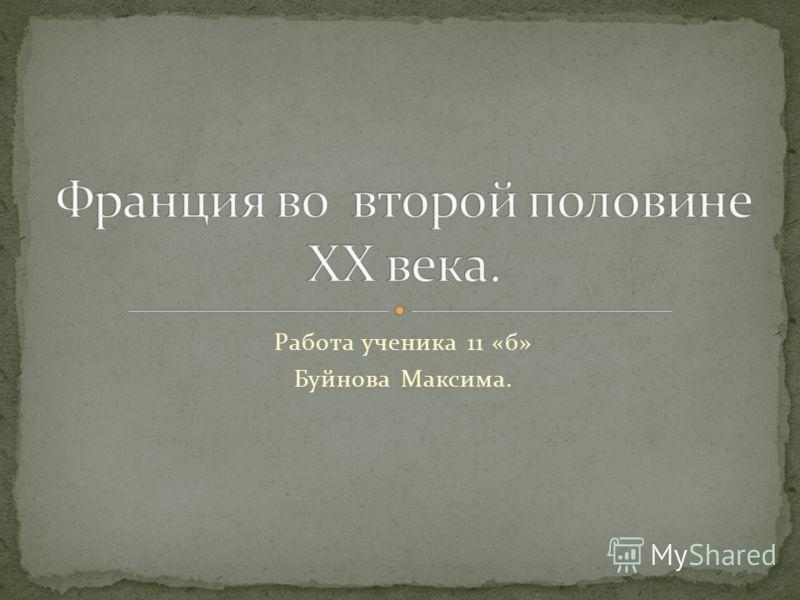 Работа ученика 11 «б» Буйнова Максима.