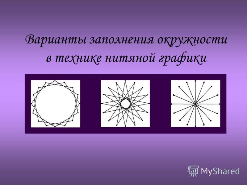 Варианты заполнения окружности в технике нитяной графики