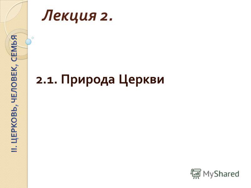 Лекция 2. 2.1. Природа Церкви