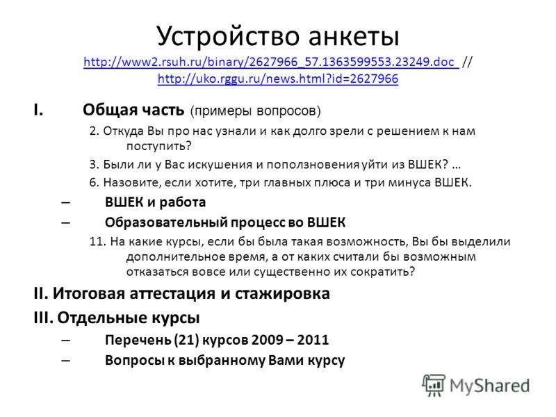 Устройство анкеты http://www2.rsuh.ru/binary/2627966_57.1363599553.23249.doc // http://uko.rggu.ru/news.html?id=2627966 http://www2.rsuh.ru/binary/2627966_57.1363599553.23249.doc http://uko.rggu.ru/news.html?id=2627966 I.Общая часть (примеры вопросов