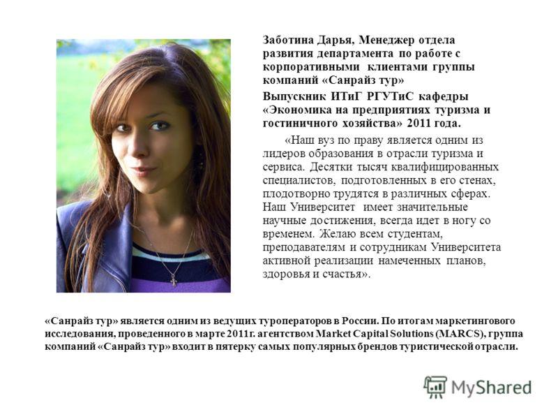 «Санрайз тур» является одним из ведущих туроператоров в России. По итогам маркетингового исследования, проведенного в марте 2011г. агентством Market Capital Solutions (MARCS), группа компаний «Санрайз тур» входит в пятерку самых популярных брендов ту